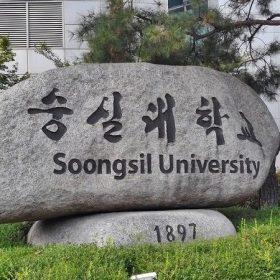 soongsil-1